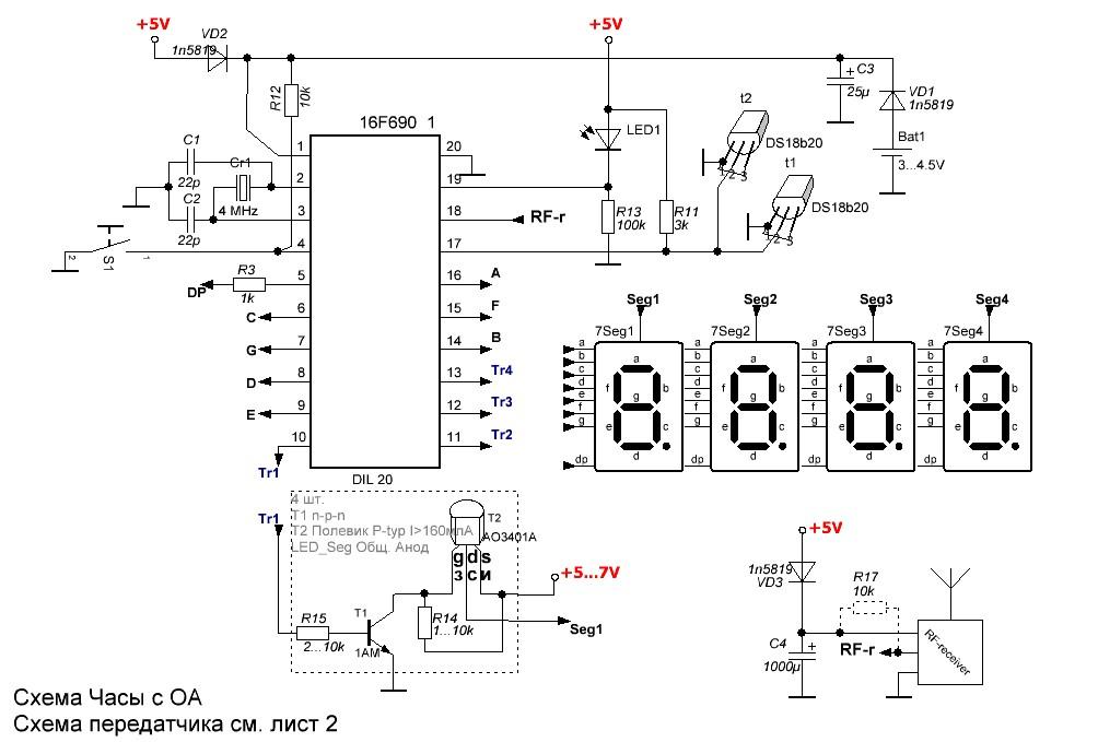 схема часы PIC16F690 с 2